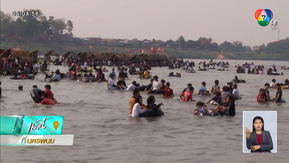 นักท่องเที่ยวแห่เที่ยวคลายร้อนที่หาดแห่ ทะเลอีสานกลางน้ำโขง คึกคัก