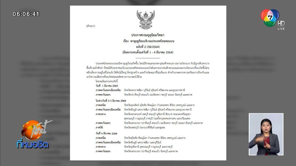 อุตุฯ เตือนไทยตอนบนรับมือพายุฤดูร้อน ฝนตกหนัก 1-4 มี.ค.นี้
