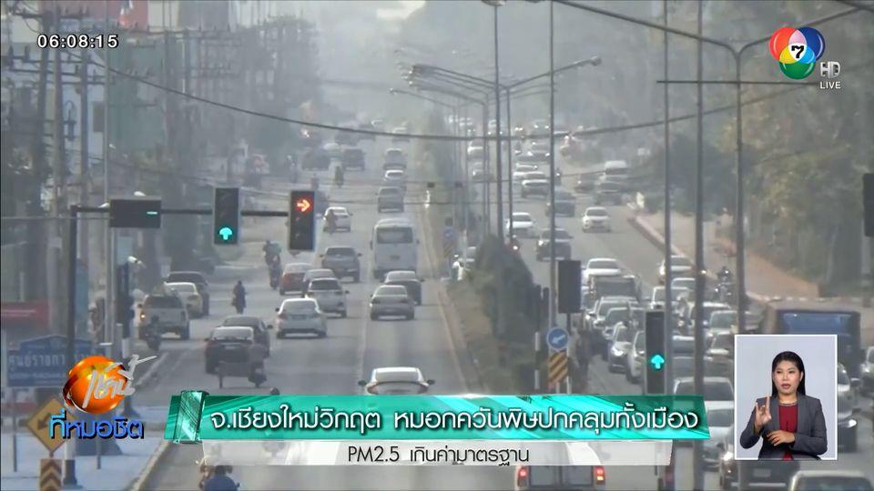จ.เชียงใหม่ วิกฤต หมอกควันพิษปกคลุมทั้งเมือง PM2.5 เกินค่ามาตรฐาน