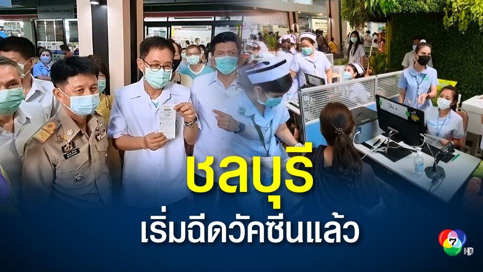 ชลบุรีเริ่มฉีดวัคซีนโควิดวันแรก ทยอยฉีดจนครบกลุ่มเสี่ยง 2,350 คน