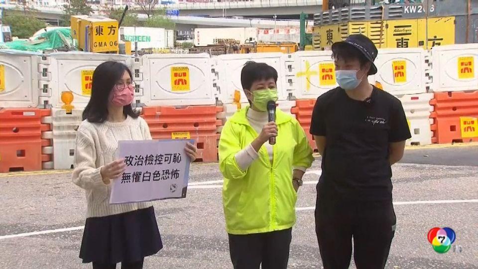 ฮ่องกง ตั้งข้อหานักเคลื่อนไหวประชาธิปไตย 47 คน