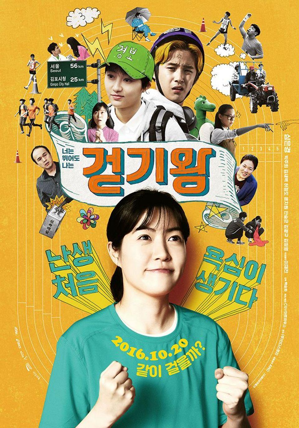 """ภ.เกาหลี """"วิ่งสู่ฝัน ฉันสู้ตาย"""" (QUEEN OF WALKING)"""