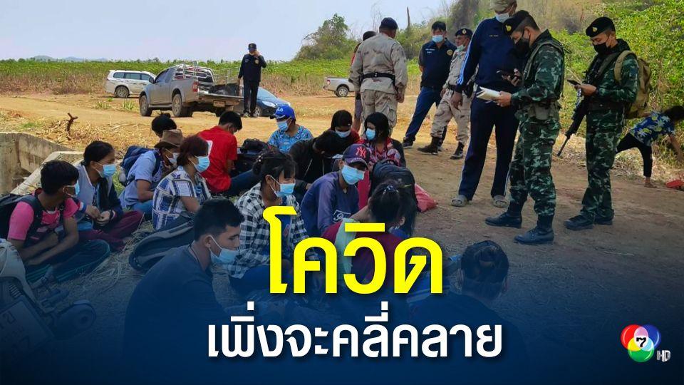 จับแรงงานเพื่อนบ้าน 24 คน เมินมาตรการโควิดลอบเข้าไทย