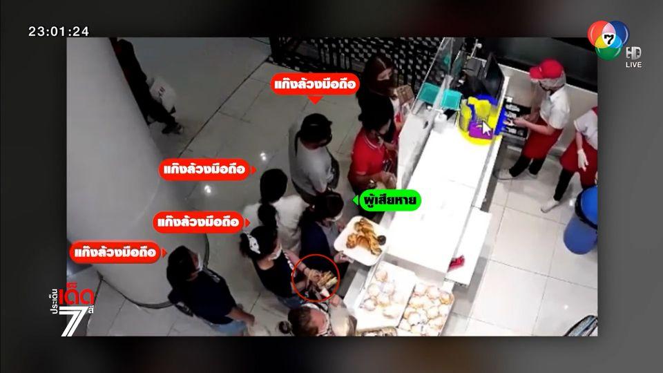รวบแก๊งล้วงมือถือเหยื่อในห้างดัง จ.นนทบุรี ยอมรับทำงานเป็นทีม
