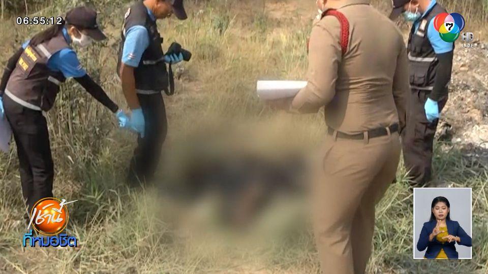 ตร.เร่งหาศีรษะชายถูกฆ่าหั่นศพ ทิ้งชิ้นส่วนข้ามอำเภอ ก่อนเผาอำพราง