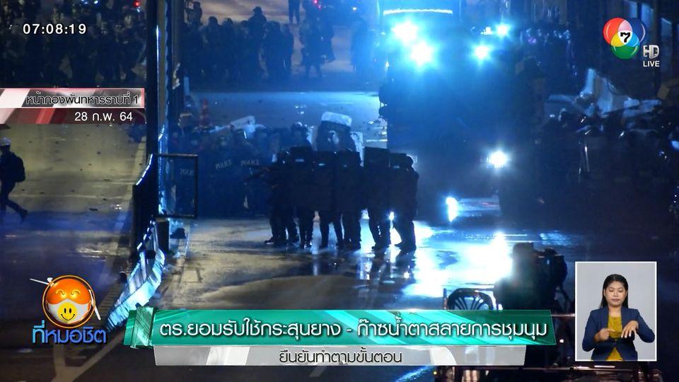 ตำรวจยอมรับใช้กระสุนยาง - ก๊าซน้ำตาสลายการชุมนุม ยืนยันทำตามขั้นตอน