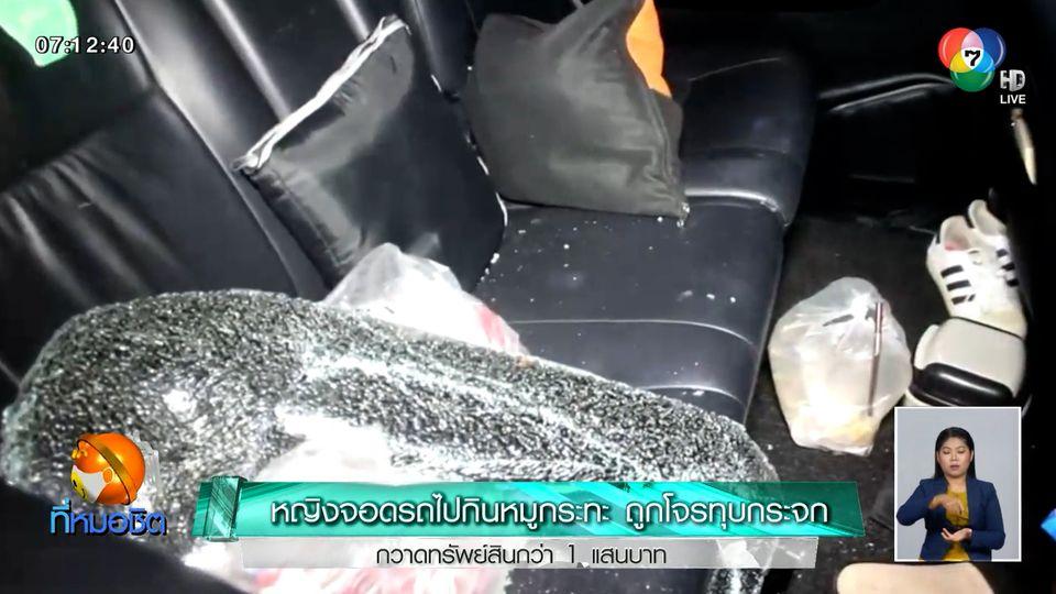 หญิงจอดรถไปกินหมูกระทะ ถูกโจรทุบกระจก กวาดทรัพย์สินกว่า 1 แสนบาท