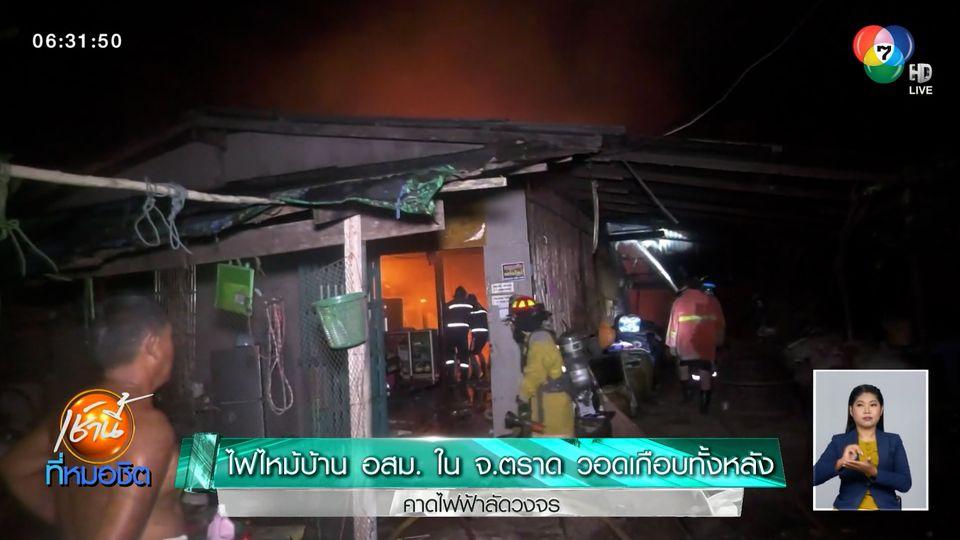 ไฟไหม้บ้าน อสม. ใน จ.ตราด วอดเกือบทั้งหลัง คาดไฟฟ้าลัดวงจร