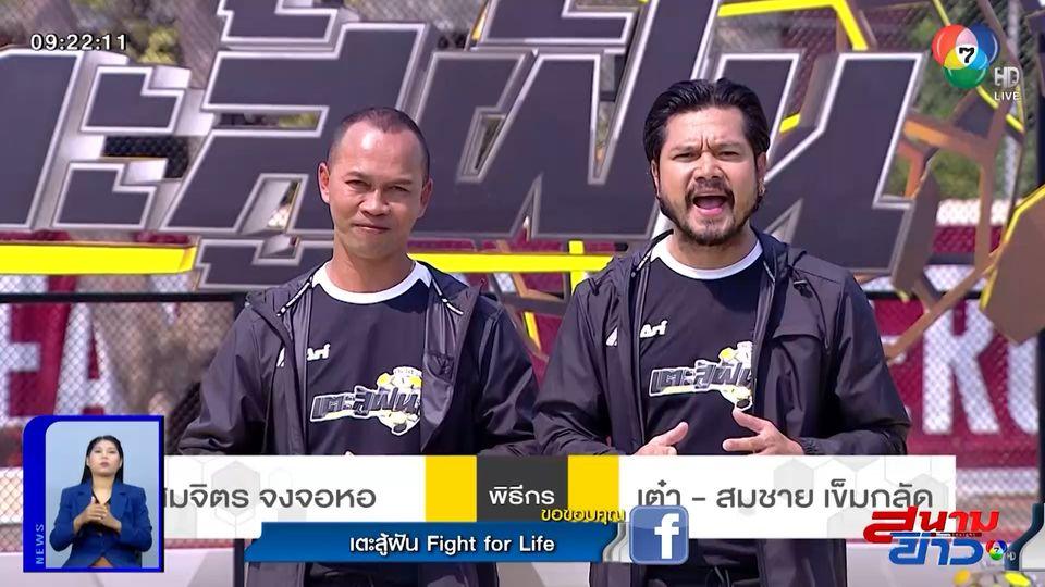 พลิ้วสุดๆ! เต๋า สมชาย แท็กทีม สมจิตร จงจอหอ ทำหน้าที่พิธีกร เตะสู้ฝัน ประเดิมเทปแรกเมื่อวานนี้ : สนามข่าวบันเทิง