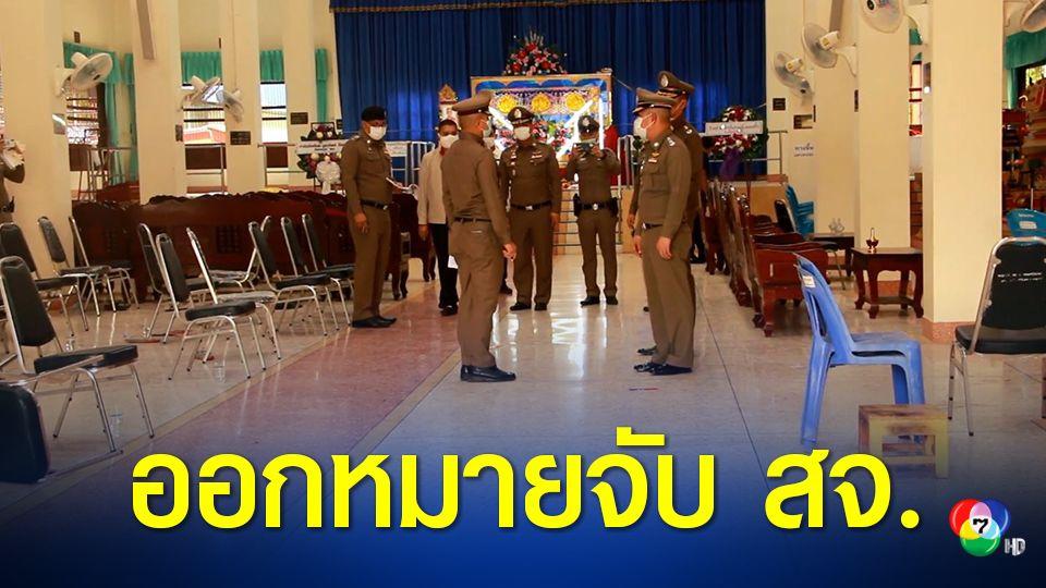 ศาลออกหมายจับ สจ.ราชบุรี มือยิงกลางงานศพ ตาย 1 เจ็บ 6 ตำรวจพุ่งเป้าเรื่องการเมืองท้องถิ่น