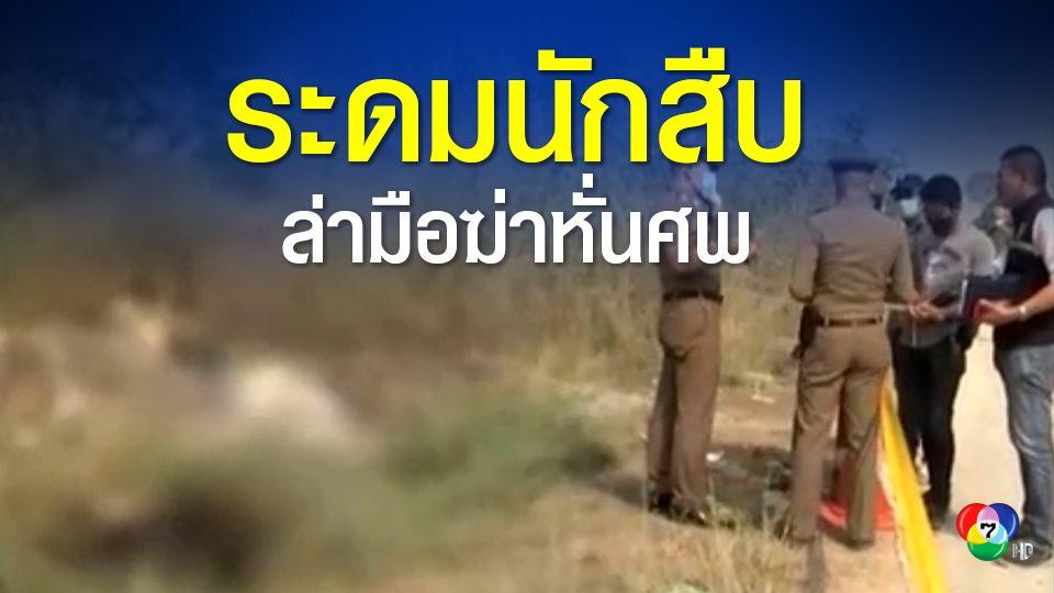 ระดมนักสืบเร่งคลี่คลายคดีฆ่าหั่นศพแยกชิ้นส่วนเผาอำพรางที่พระนครศรีอยุธยา