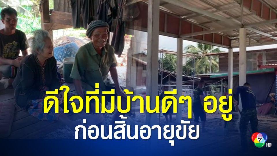 ทหารร่วมกับชาวบ้านสร้างบ้านหลังใหม่ให้พลทหารกตัญญูเลี้ยงดูตาวัย 78 และยายตาบอด