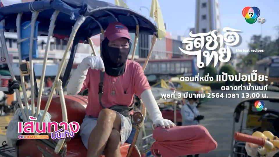 รอลิ้มชิม รสชาติไทย ตอนแรก พรุ่งนี้บ่ายโมงตรง