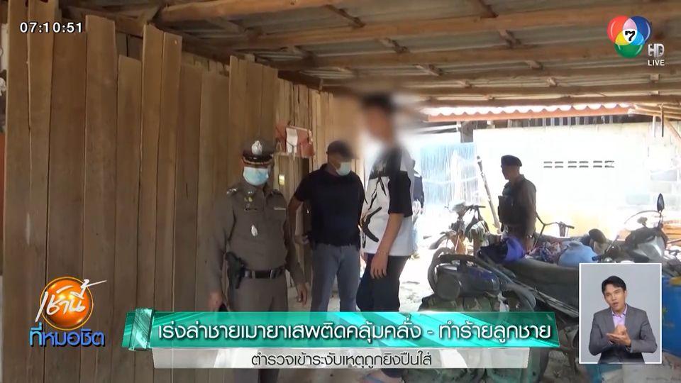 เร่งล่าชายเมายาเสพติดคลุ้มคลั่ง ทำร้ายลูกชาย ตร.เข้าระงับเหตุถูกยิงปืนใส่