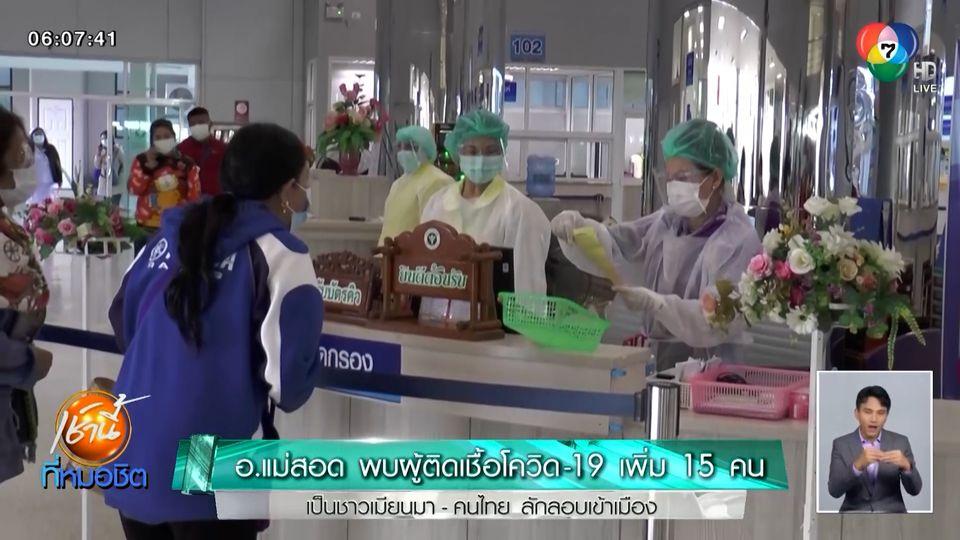 อ.แม่สอด พบผู้ติดเชื้อโควิด-19 เพิ่ม 15 คน เป็นชาวเมียนมา-คนไทยลักลอบเข้าเมือง