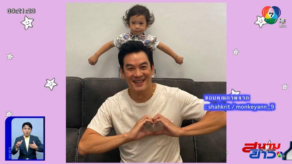 หนุ่มมากความสามารถ ชาคริต แย้มนาม กับบทบาทคุณพ่อ - พิธีกรรายการ รสชาติไทย บ่ายโมงตรงวันนี้ ทางช่อง 7HD : สนามข่าวบันเทิง