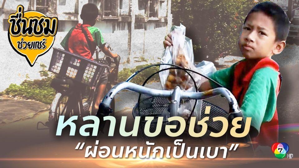 9 ขวบยอดกตัญญู ปั่นจักรยานขายของ ช่วยยายปลดหนี้นอกระบบ