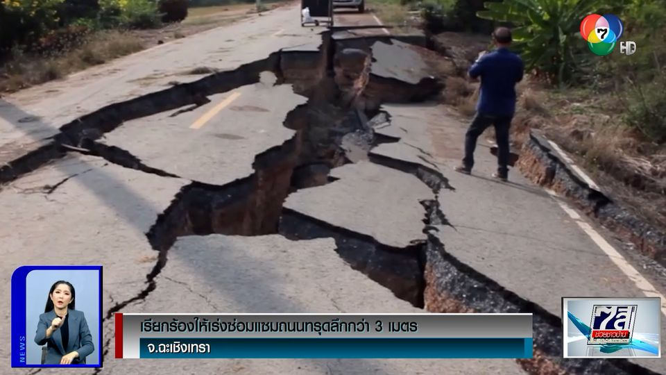 เรียกร้องให้เร่งซ่อมแซมถนนทรุดลึกกว่า 3 เมตร จ.ฉะเชิงเทรา