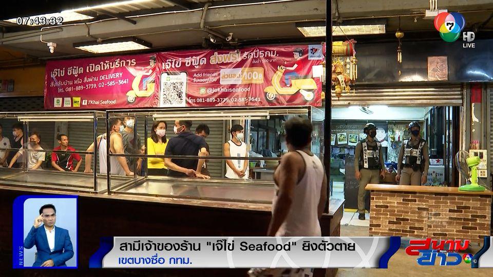 สามีเจ้าของร้าน เจ๊ไข่ Seafood ย่านประชาชื่น ยิงตัวตาย