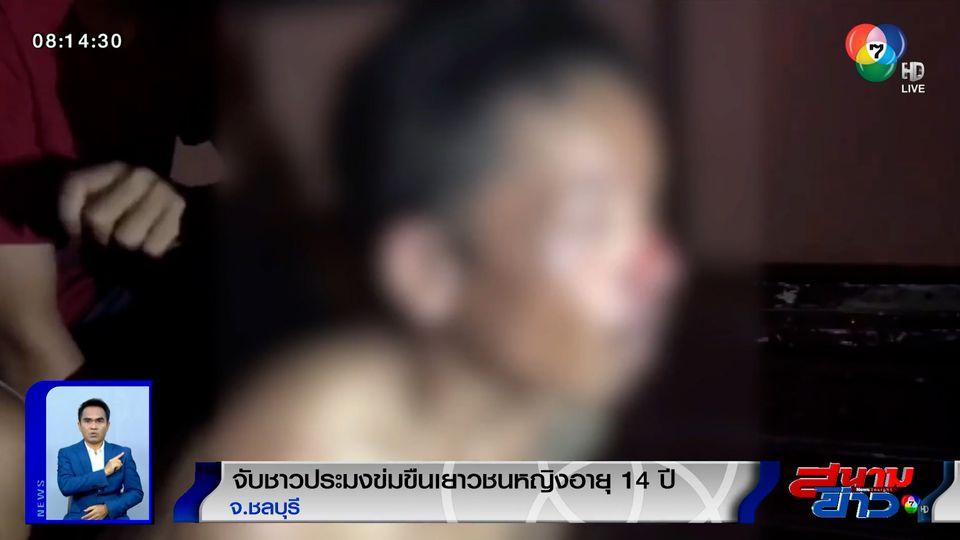 จับชาวประมงข่มขืนเยาวชนหญิงอายุ 14 ปี จ.ชลบุรี