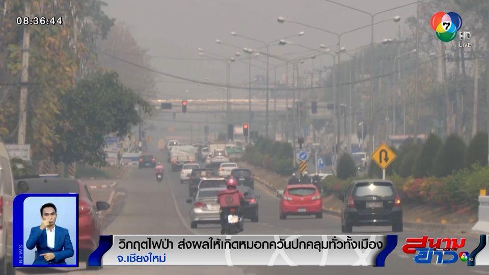 วิกฤตไฟป่า ส่งผลให้เกิดหมอกควันปกคลุมทั่วทั้งเมือง จ.เชียงใหม่