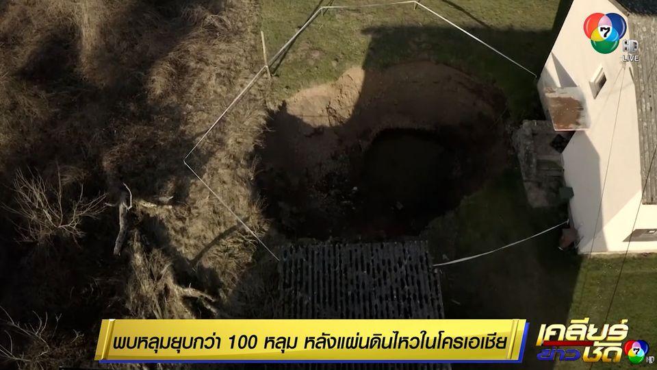 พบหลุมยุบกว่า 100 หลุม หลังแผ่นดินไหวในโครเอเชีย