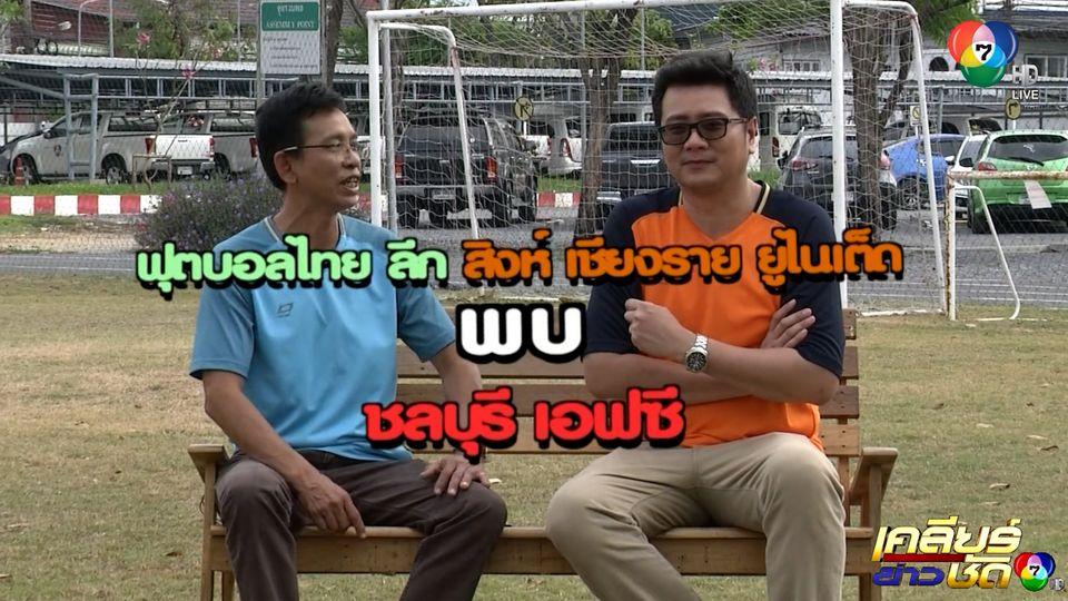 เก็งก่อนเกม : เชียงราย ยูไนเต็ด เปิดรังบู๊ ชลบุรี เอฟซี ศึกไทยลีก