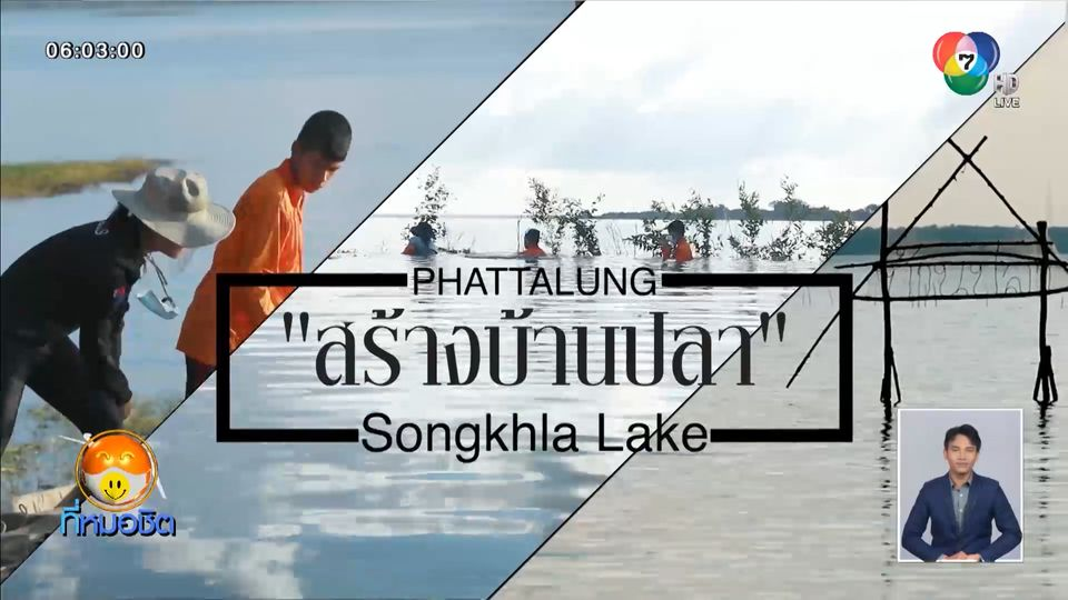เช้านี้วิถีไทย : สร้างบ้านปลา คืนความอุดมสมบูรณ์สู่ธรรมชาติ ยลเสน่ห์เกาะหมาก สู่ท่องเที่ยวยั่งยืน