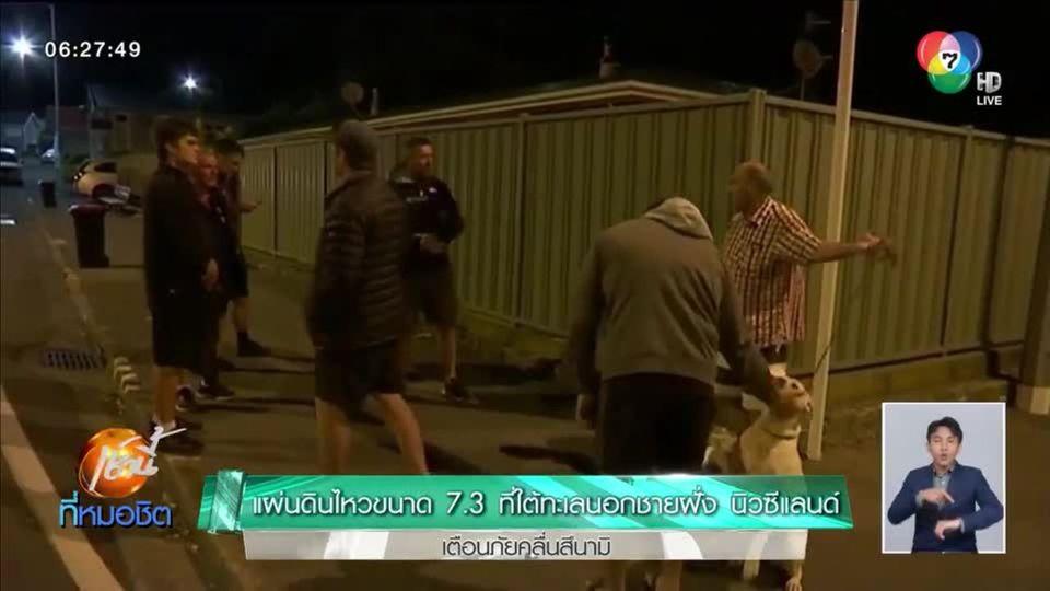 แผ่นดินไหวขนาด 7.3 ที่ใต้ทะเลนอกชายฝั่ง นิวซีแลนด์ เตือนภัยคลื่นสึนามิ