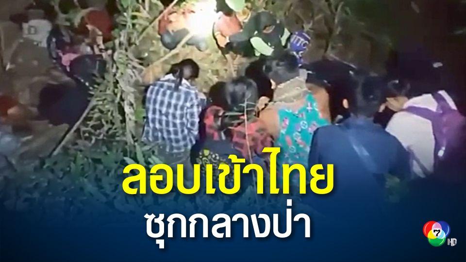 รวบ 33 แรงงานต่างชาติ ลอบเข้าไทยซุกกลางป่าสังขละบุรี รอคนมารับเพื่อส่งไปทำงานในหลายจังหวัด