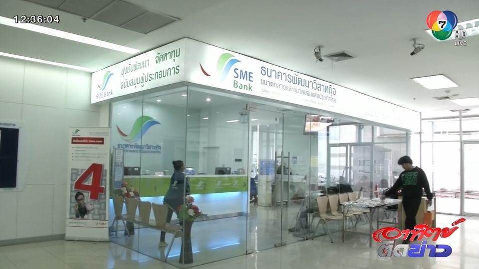 รัฐบาลเตรียมช่วยเหลือ SME คนละครึ่ง ลดภาระทางธุรกิจ กลางปีนี้!