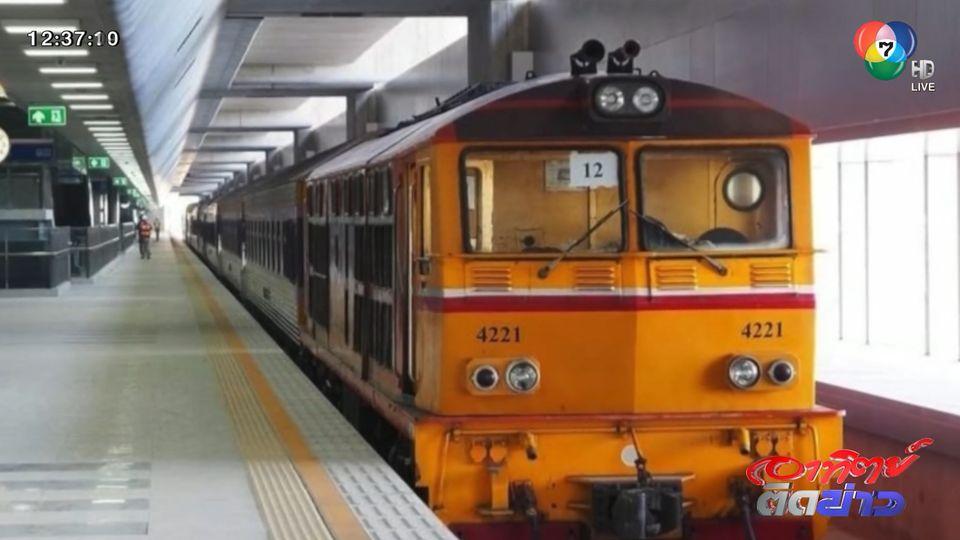 ทยอยนำขบวนรถไฟเข้าสถานีกลางบางซื่อ ทดสอบวัดค่าเสียง-ควัน