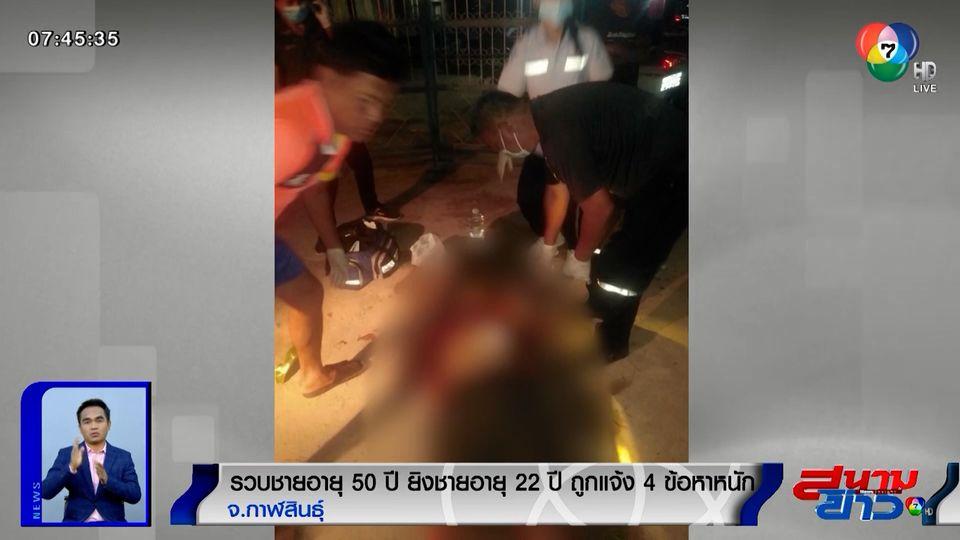 รวบชายอายุ 50 ปี ยิงชายอายุ 22 ปี ถูกแจ้ง 4 ข้อหาหนัก จ.กาฬสินธุ์