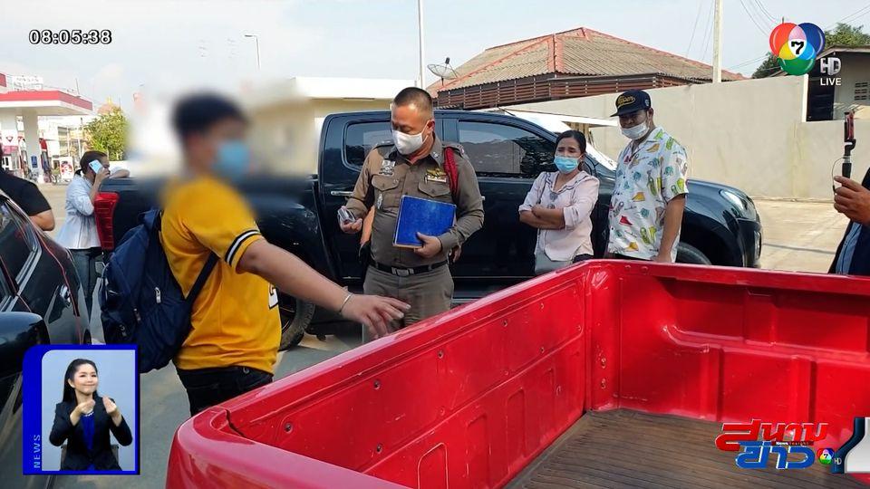 ผู้เสียหายถูกหลอกซื้อดาวน์รถ ซ้อนแผนจับตัวคนร้าย จ.ราชบุรี