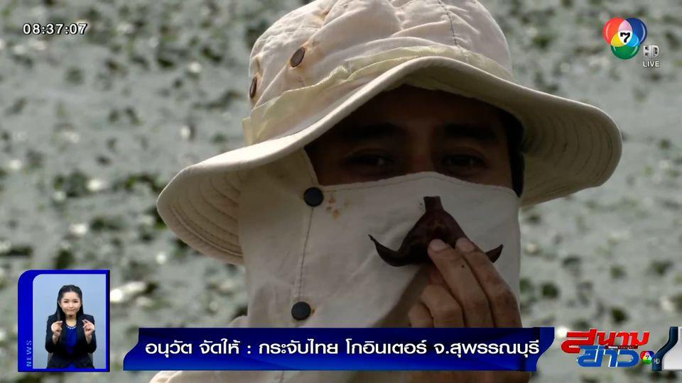 อนุวัตจัดให้ : กระจับไทย โกอินเตอร์ จ.สุพรรณบุรี