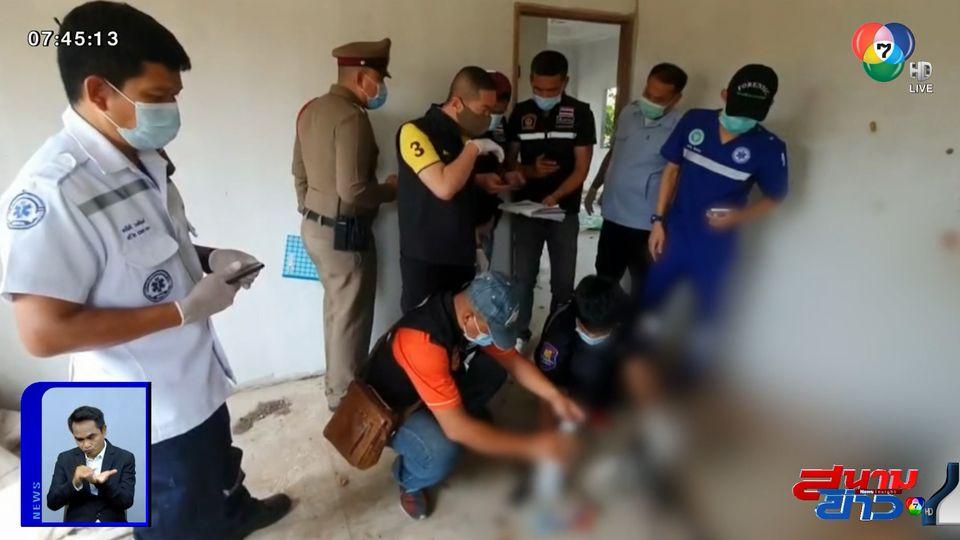 พบศพนักศึกษาชาย ถูกฆ่าหมกบ้านร้าง คาดปมติดหนี้พนันออนไลน์