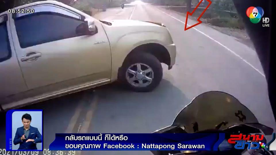 ภาพเป็นข่าว : แบบนี้ก็ได้หรือ?! กระบะกลับรถตัดหน้า จยย. ชนเต็มๆ