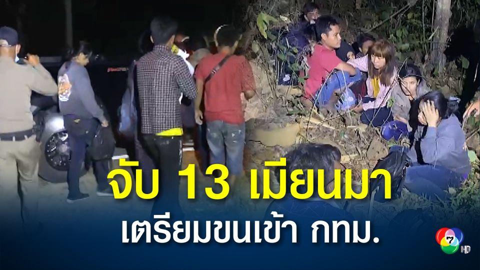 จับเมียนมา 13 คน กลางป่าเขาแหลม รอขบวนการขนแรงงานมารับเข้า กทม.
