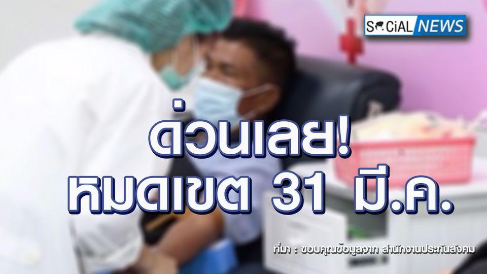 โค้งสุดท้าย! เปลี่ยนโรงพยาบาลประกันสังคมปี 64 ได้ถึง 31 มี.ค.นี้