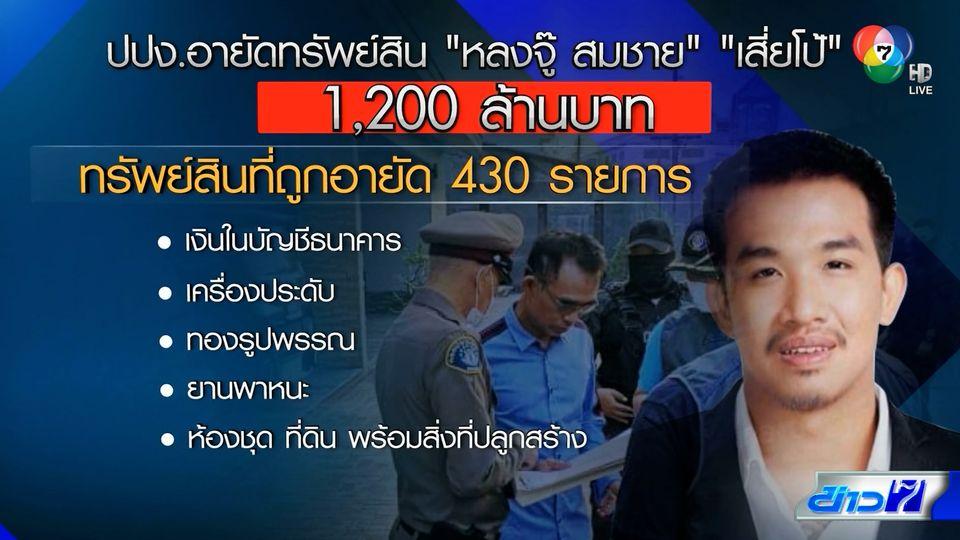 ปปง.อายัดทรัพย์ หลงจู๊สมชาย-เสี่ยโป้ 1.2 พันล้านบาท ให้เวลา 30 วัน ชี้แจงทรัพย์สิน