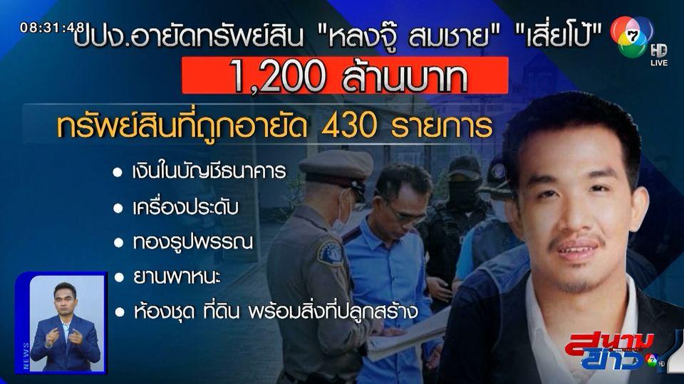 ปปง.อายัดทรัพย์ หลงจู๊สมชาย-เสี่ยโป้ 1,200 ล้านบาท