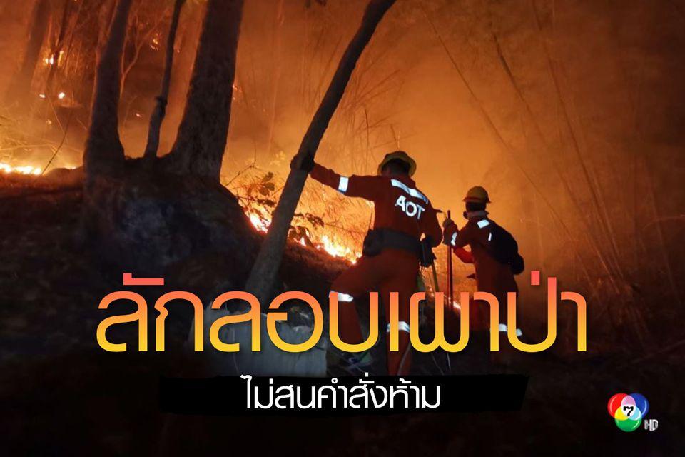 ชาวบ้านในเชียงใหม่ยังลักลอบจุดไฟเผาป่าอย่างต่อเนื่อง
