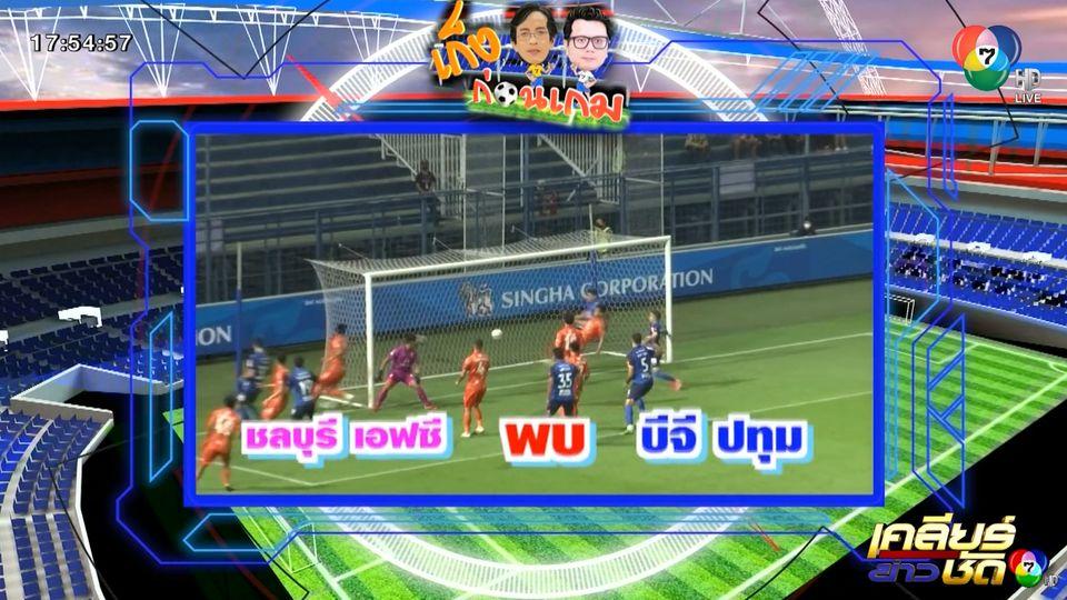เก็งก่อนเกม : วิเคราะห์บอลไทยลีก บีจี ปทุมฯ vs ชลบุรี เอฟซี
