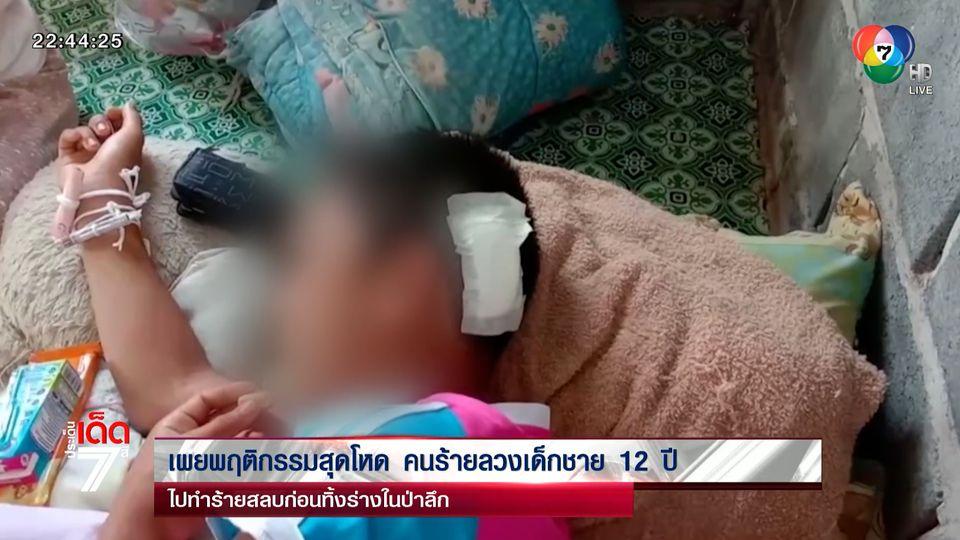 เผยพฤติกรรมสุดโหด คนร้ายลวงเด็กชาย 12 ปี ไปทำร้ายสลบก่อนทิ้งร่างในป่าลึก [เจาะเกาะติด]