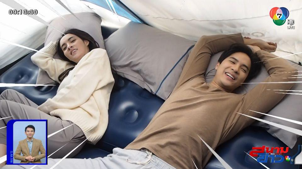 ฟินจิกหมอนแน่! เมื่อ ไมค์-มุก ต้องอยู่ในผ้าห่มผืนเดียวกัน ในละคร คู่แค้นแสนรัก : สนามข่าวบันเทิง