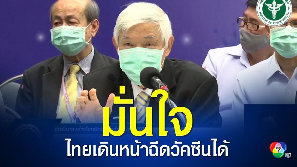 """""""หมอยง"""" มั่นใจไทยเดินหน้าฉีดวัคซีนต่อได้ ขณะที่โรคเลือดแข็งตัวพบในคนยุโรปสูงกว่าเอเชีย"""