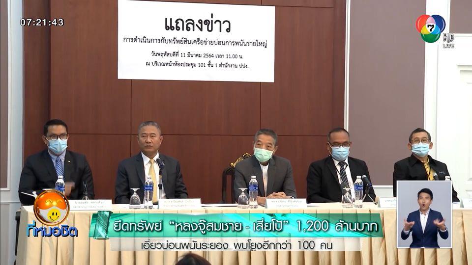 ยึดทรัพย์ หลงจู๊สมชาย-เสี่ยโป้ 1,200 ล้านบาท เอี่ยวบ่อนพนันระยอง พบโยงอีกกว่า 100 คน