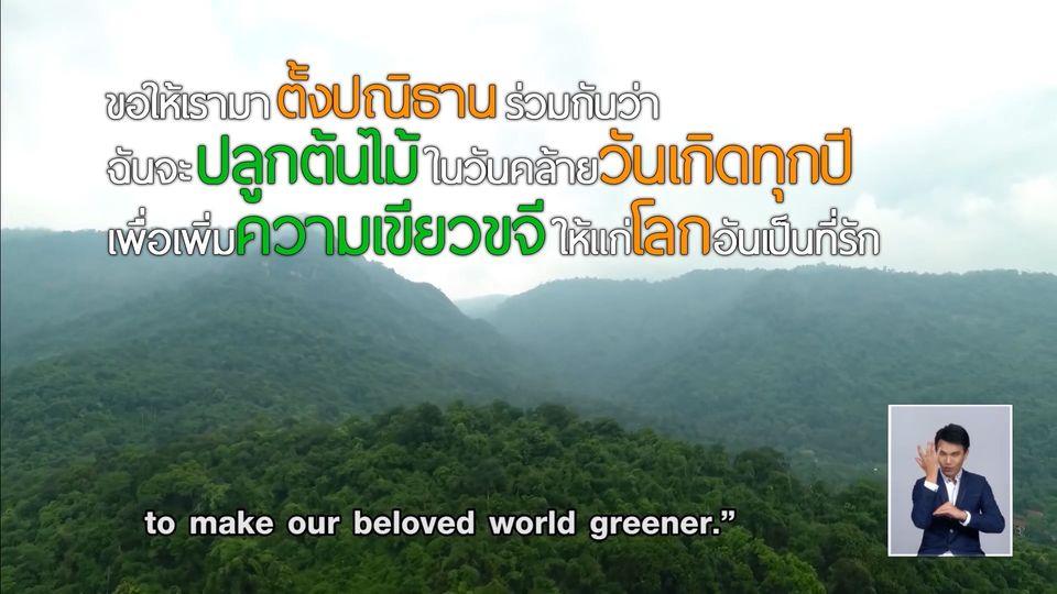 คมธรรมประจำวัน : กู้โลกด้วยต้นไม้