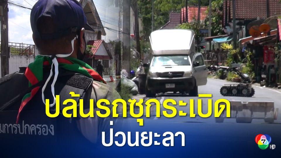 ป่วนยะลา คนร้ายดักปล้นรถยนต์ซุกระเบิด ขับมาจอดหลัง สภ.รามัน