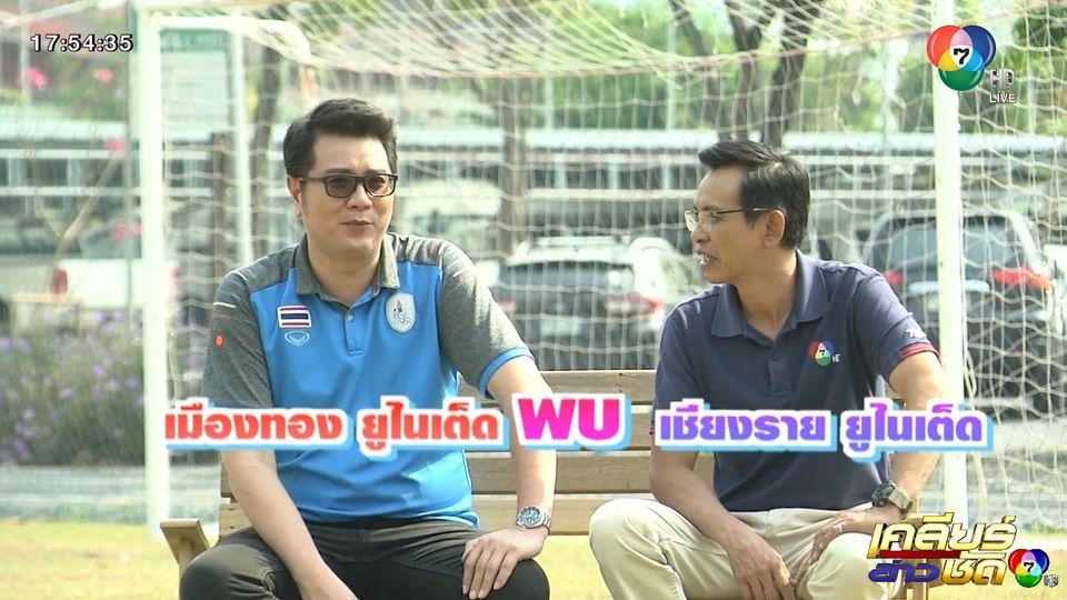 เก็งก่อนเกม : วิเคราะห์บอลไทยลีก เมืองทอง ยูไนเต็ด vs เชียงราย ยูไนเต็ด